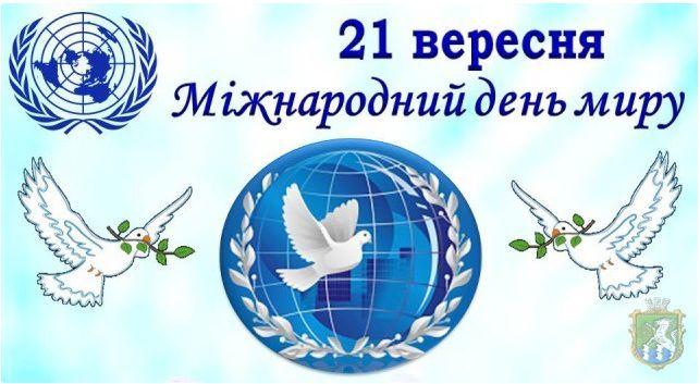 Картинки по запросу день миру
